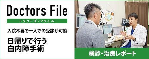 ドクターズ・ファイル 入院不要で一人での受診が可能 日帰りで行う白内障手術 検診・治療レポート