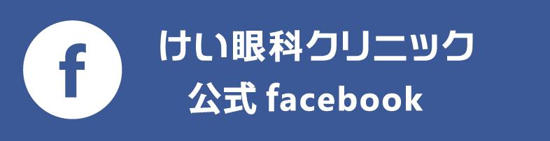 けい眼科クリニック 公式facebook