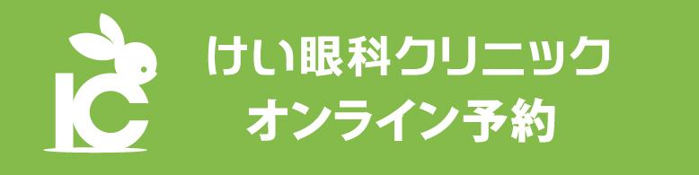 けい眼科クリニック オンライン予約