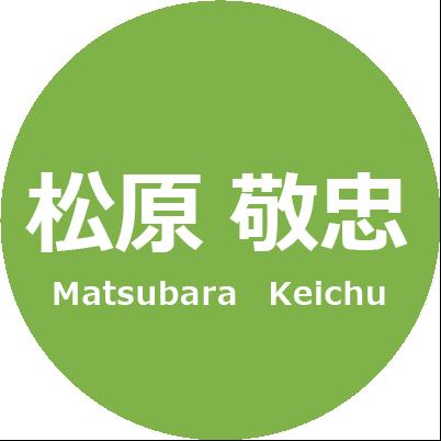 松原敬忠 Matsubara Keityu