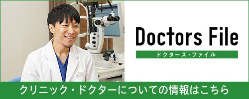 ドクターズ・ファイル クリニック・ドクターについての情報はこちら