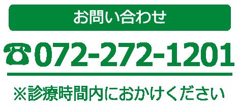 お問い合わせ 072-272-1201 診療時間内におかけください