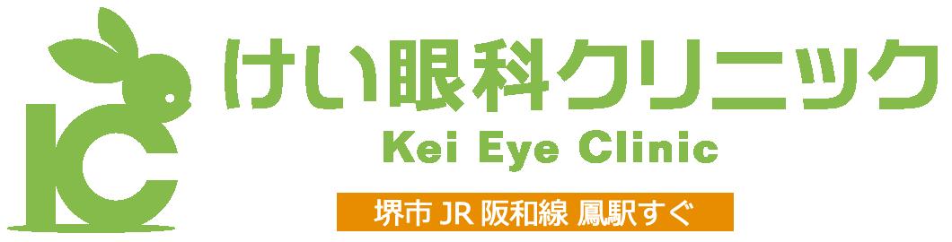 けい眼科クリニック Kei Eye Clinic 堺市JR阪和線鳳駅すぐ